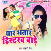 Yaar Bhatar Distrab Bade Song