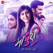 Madhuri Avadhoot Gupte Full Mp3 Song