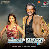 Home Minister Ghibran Full Mp3 Song