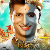 Vitthal Raju Sardar Full Mp3 Song