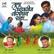 Rani majhya malyamandi | performed with mangesh borgaonkar at fund.