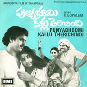 Punyabhoomi Kallu Therichindi Songs