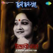 Indrani Sen - Chena Chena Sure Songs