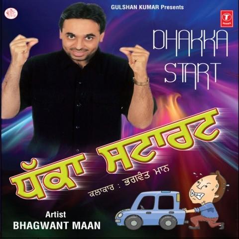Dhakka Start