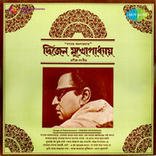 Ganer Jharnatalay - Dwijen Mukherjee Songs