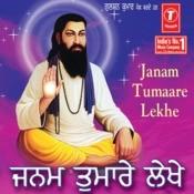 Janam Tumhare Lekhe Vol.51 Songs