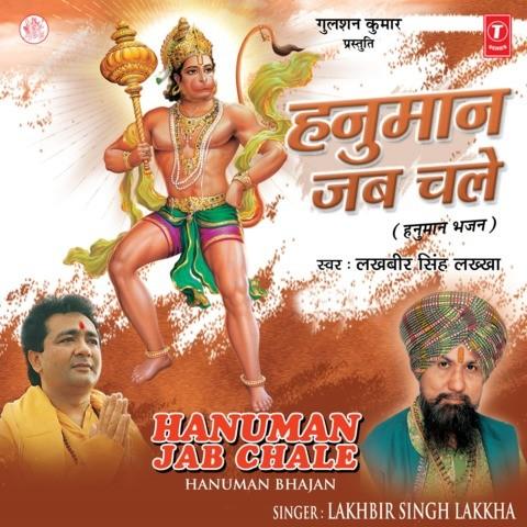 Hanuman jab chale by lakhbir singh lakha mp3 download.