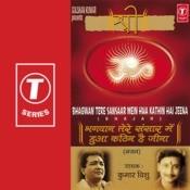 Bhagwan Tere Sansar Mein Hua Kathin Hai Jeena Songs