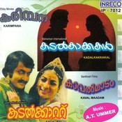 Karimpana-Kadalkattu-Kadalkakkakal-Kaval Maadam Songs