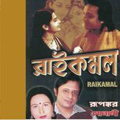 Raikamal Songs