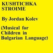 Kushtichka stroime (Musical for children in Bulgarian language) Songs