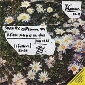 Nabral Khoroshikh Na Odin Kompakt / Gathered Enough Good Ones For A CD Songs