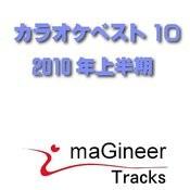 First Half Of 2010 10 Best First Half Of 2010 Top 10 Karaoke Karaoke Songs