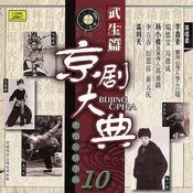 Masterpieces Of Beijing Opera Vol. 10 Songs