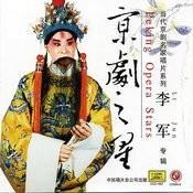 Peking Opera Star: LI Jun Songs