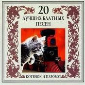 20 Luchshikh Blatnykh Pesen. Kotenok I Parovoz Songs