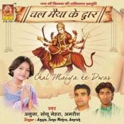 Chal Maiya Ke Darbar Songs