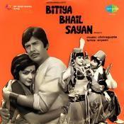 Bitiya Bhoil Sayan Songs