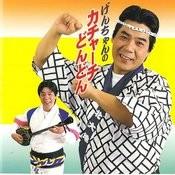 Genchan No Kachachi Dondon Songs