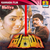Huliya (Original Motion Picture Soundtrack) Songs