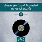 Χρονικό Του Λαϊκού Τραγουδιού Από Τις 45 Στροφές, 1962, Volume 18 Songs