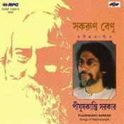 Sakarun Benu Pijush Kanti Sarkar Songs