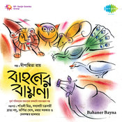 Bahaner Bayna Songs