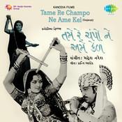 Tame Re Champo Ne Ame Kel Songs