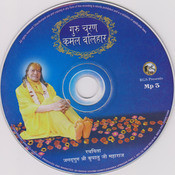 Guru Charan Kamal Balihar Songs
