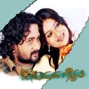Janumadha Gelathi Songs