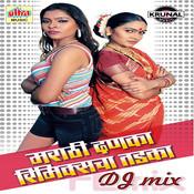 Fu Bai Fu Fugdi Fu MP3 Song Download- Marathi Danaka Remixcha Tadka