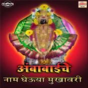 Ambabai Che Naam Gheuya Mukhavari Songs