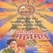 Gayatri Mahamantra- Sanskrut Songs
