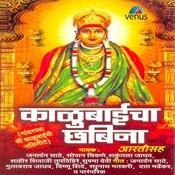 Kalubaicha Chhabina Songs