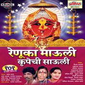 Renuka Mauli Krupechi Savuli Songs
