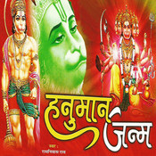 Hanuman Janam Songs
