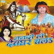 Nando Ho Devghar Chala Songs