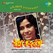 Ami Moirachhi Je Ganer Sansare Songs