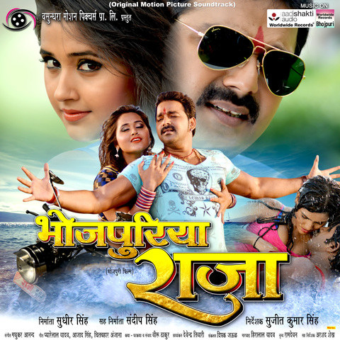 wanted bhojpuri movie free download
