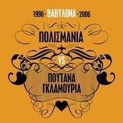 Vavilona 1996-2006/Polismania Vs Poutana Glamouria (2-Track Single) Songs