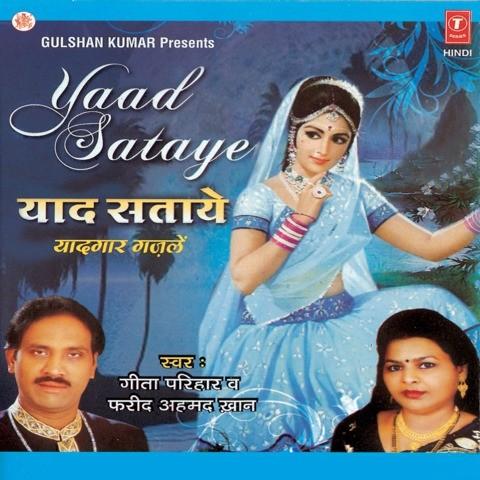 Yaad hai mp3 download