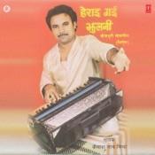 Herai Gaee Jhulani Songs