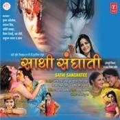 Saathi Sanghati Songs