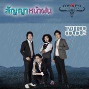 San Ya Na Fon (Carabao The Series) Songs