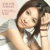 Xia Ci Xia Ci [disco mix] Songs