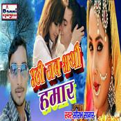Uthi Ab Arthi Humar Songs