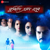 Bujhini Amon Hobe Nibir Full Mp3 Song