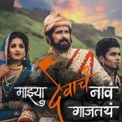 Majhya Devach Nav Gajtay Vikrant Warde Full Mp3 Song