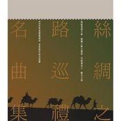 Chang Cheng Zui Xi Duan Zhi Jia Yu Guan Song