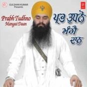 Prabh Tudhna Mangai Daan Songs